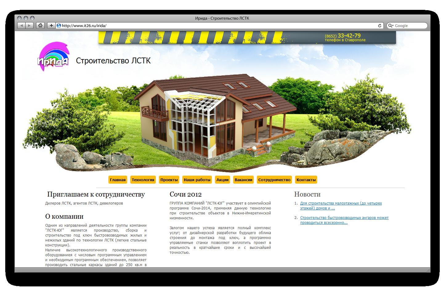 Создание сайт строительной компании сайт компании 220 вольт